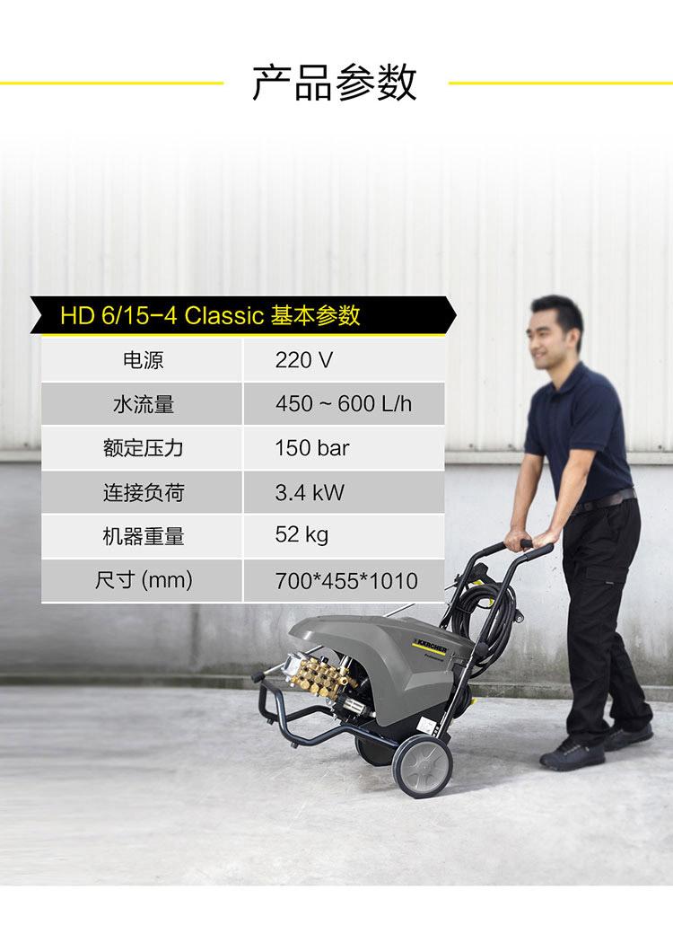 德国凯驰 HD 6/15-4 商用高压清洗机